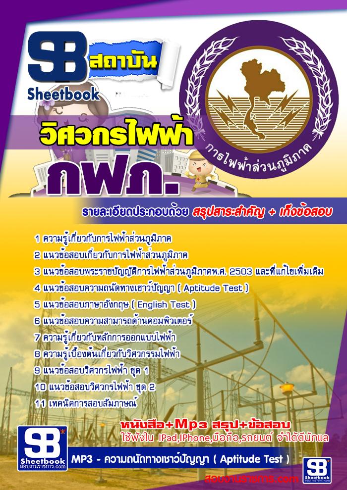 รวมแนวข้อสอบวิศวกรไฟฟ้า กฟภ. การไฟฟ้าส่วนภูมิภาค NEW