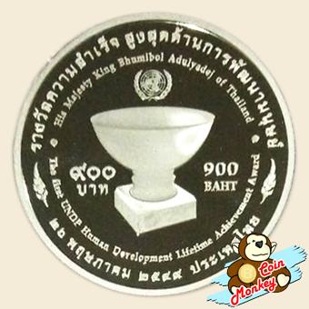 เหรียญ 900 บาท สหประชาชาติทูลเกล้าฯ ถวายรางวัลความสำเร็จสูงสุด (UNDP) (ขัดเงา)