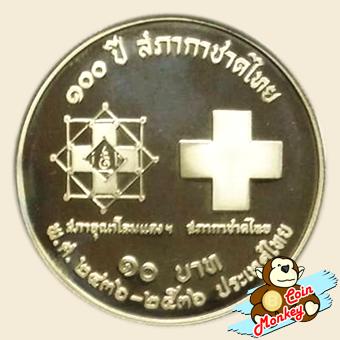 เหรียญ 10 บาท ครบ 100 ปี สภากาชาดไทย (ขัดเงา)