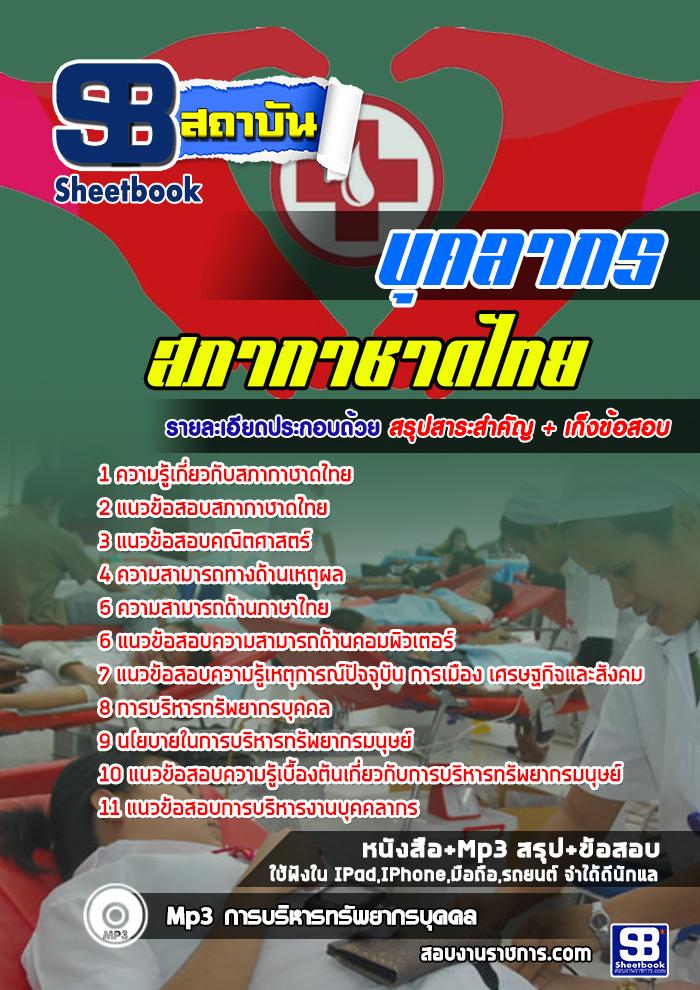 แนวข้อสอบ บุคลากร สภากาชาดไทย NEW