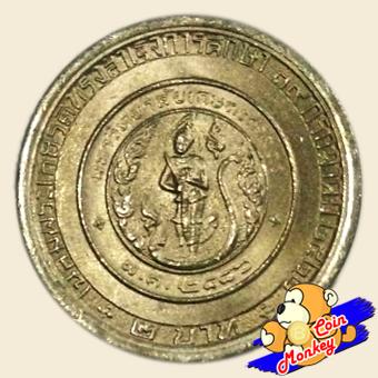 เหรียญ 2 บาท สมเด็จพระเจ้าลูกเธอ เจ้าฟ้าจุฬาภรณ์ฯ ทรงสำเร็จการศึกษา