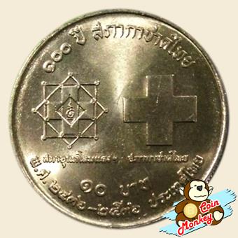 เหรียญ 10 บาท ครบ 100 ปี สภากาชาดไทย