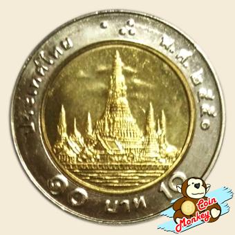 เหรียญ 10 บาท วัดอรุณราชวราราม พุทธศักราช 2550