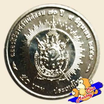 เหรียญ 50 บาท ฉลองสิริราชสมบัติ ครบ 70 ปี รัชกาลที่ 9