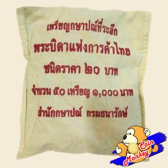 เหรียญ 20 บาท พระบิดาแห่งการค้าไทย รัชกาลที่ 3 (ยกถุง)