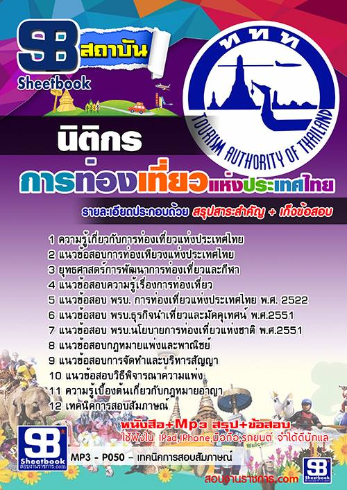 แนวข้อสอบนิติกร การท่องเที่ยวแห่งประเทศไทย ททท. NEW