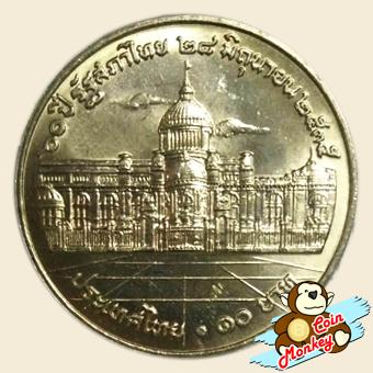 เหรียญ 10 บาท ครบ 60 ปี รัฐสภาไทย