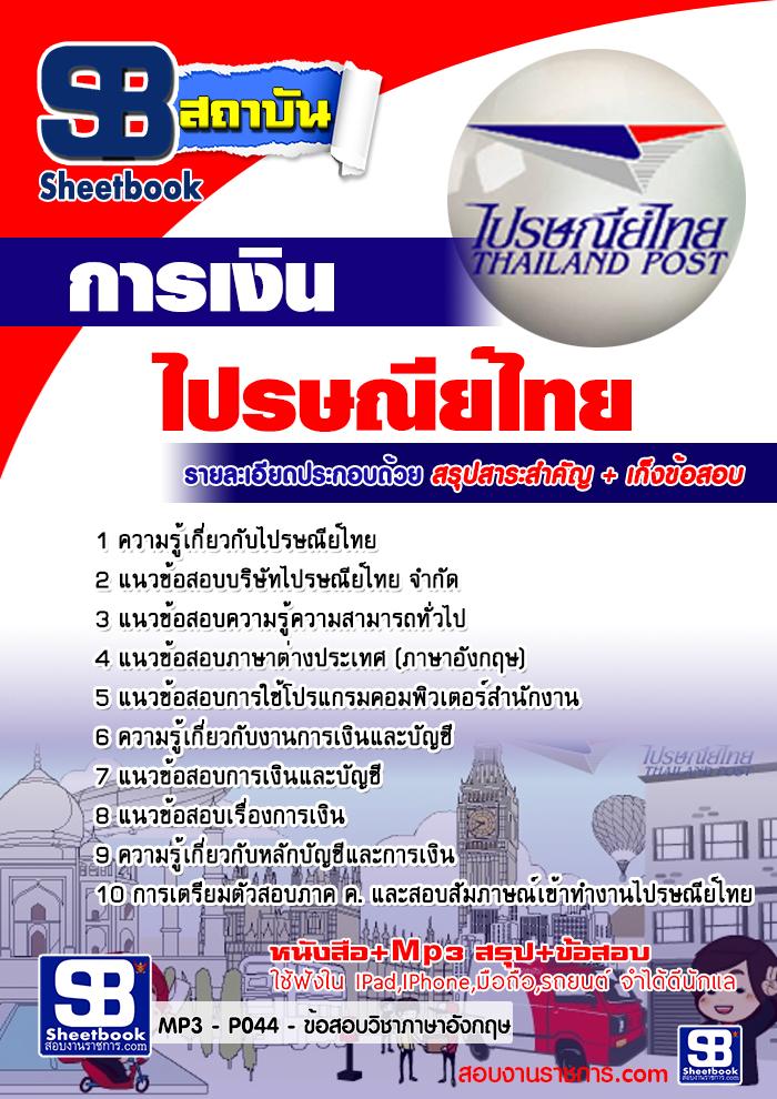 เก็งแนวข้อสอบการเงิน ไปรษณีย์ไทย NEW