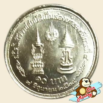 เหรียญ 10 บาท เสด็จเถลิงถวัลยราชสมบัติ เป็นสองเท่า ของรัชกาลที่ 4