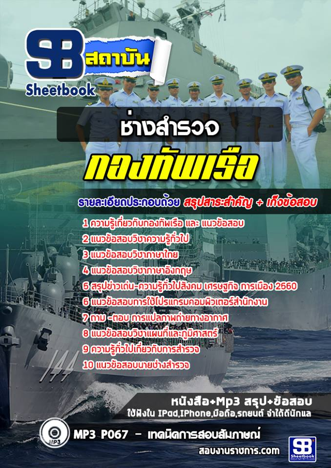 แนวข้อสอบ สาขาช่างสำรวจ กองทัพเรือ (ปวช)