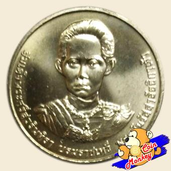 เหรียญ 20 บาท ครบ 150 ปี วันพระราชสมภพ พระพันวัสสาอัยยิกาเจ้า