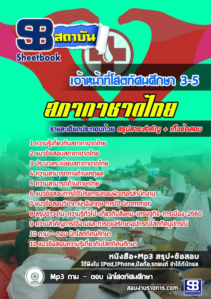 แนวข้อสอบเจ้าหน้าที่โสตทัศนศึกษา3-5 สภากาชาดไทย NEW