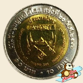 เหรียญ 10 บาท งานชุมนุมลูกเสือโลก ครั้งที่ 20