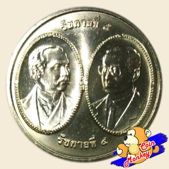 เหรียญ 20 บาท ครบ 100 ปี หอสมุดแห่งชาติ