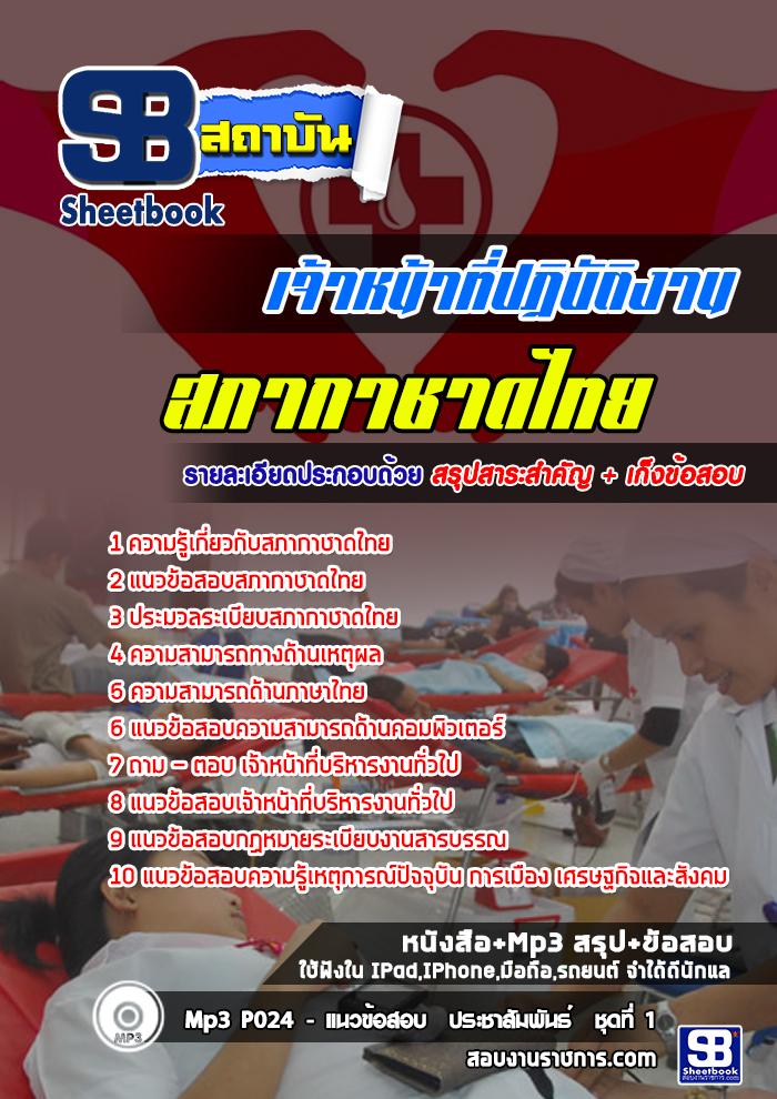 แนวข้อสอบ เจ้าหน้าที่ปฏิบัติงาน สภากาชาดไทย NEW