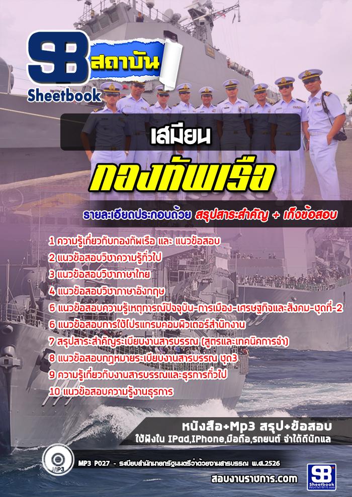 แนวข้อสอบเสมียน กองทัพเรือ NEW