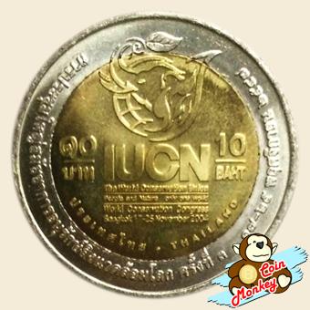 เหรียญ 10 บาท การประชุมใหญ่สมัชชาการอนุรักษ์สิ่งแวดล้อมโลก ครั้งที่ 3 (IUCN)