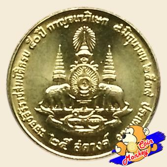 เหรียญ 25 สตางค์ ฉลองสิริราชสมบัติ ครบ 50 ปี กาญจนาภิเษก รัชกาลที่ 9