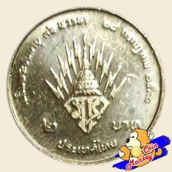 เหรียญ 2 บาท ครบ 36 พรรษา สมเด็จพระบรมโอรสาธิราชฯ