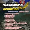 แนวข้อสอบ กองทัพไทย กลุ่มงานงบประมาณ NEW