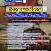 แนวข้อสอบ วิศวกรรมเครื่องกล รฟท. การรถไฟแห่งประเทศไทย NEW