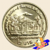 เหรียญ 2 บาท ครบ 100 ปี ศิริราชแพทยากร
