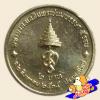 เหรียญ 2 บาท มหามงคลเฉลิมพระชนมพรรษา ครบ 5 รอบ พระบรมราชินีนาถ