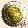 เหรียญ 10 บาท ครบ 70 ปี มหาวิทยาลัยธรรมศาสตร์