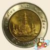 เหรียญ 10 บาท วัดอรุณราชวราราม พุทธศักราช 2534