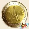 เหรียญ 10 บาท การแข่งขันกีฬาเอเชียนเกมส์ ครั้งที่ 13