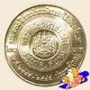 เหรียญ 20 บาท ครบ 100 ปี การนำธนบัตรออกใช้เป็นครั้งแรก