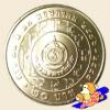 เหรียญ 20 บาท ครบ 72 ปี กรมธนารักษ์