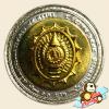 เหรียญ 10 บาท เฉลิมพระชนมพรรษา ครบ 75 พรรษา รัชกาลที่ 9