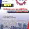 รวมแนวข้อสอบนักพัฒนาระบบราชการปฏิบัติการ กพร. NEW