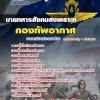 รวมแนวข้อสอบนายทหารสังคมสงเคราะห์ กองทัพอากาศ NEW