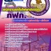 รวมแนวข้อสอบพนักงานแก้ไขไฟฟ้าขัดข้อง กฟภ. การไฟฟ้าส่วนภูมิภาค NEW