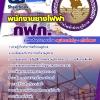 รวมแนวข้อสอบพนักงานช่างไฟฟ้า กฟภ.การไฟฟ้าส่วนภูมิภาค NEW