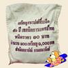 เหรียญ 10 บาท ครบ 50 ปี เทคนิคการแพทย์ไทย (ยกถุง)