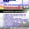 แนวข้อสอบเจ้าหน้าที่ระบบบริหารความปลอดภัย - วิศวกร (ระบบบริหารความปลอดภัย) วิทยุการบินแห่งประเทศไทย
