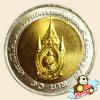 เหรียญ 10 บาท พระราชพิธีมหามงคลเฉลิมพระชนมพรรษา ครบ 80 พรรษา รัชกาลที่ 9