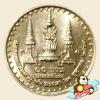 เหรียญ 10 บาท ฉลองพระชนมายุ ครบ 90 พรรษา สมเด็จพระศรีนครินทราบรมราชชนนี