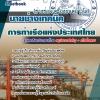 รวมแนวข้อสอบช่างเทคนิค (ช่างซ่อมเครื่องยนต์อาวุโส) การท่าเรือแห่งประเทศไทย NEW