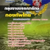 แนวข้อสอบ กองทัพไทย กลุ่มงานบรรณารักษ์ NEW