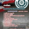 รวมแนวข้อสอบช่างโยธา กรมการทหารช่าง NEW