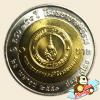 เหรียญ 10 บาท ครบ 120 ปี โรงพยาบาลศิริราช
