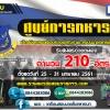 เปิดสอบ ศูนย์การทหารม้า จำนวน 210 อัตรา ตั้งแต่วันที่ 25 - 31 มกราคม 2561
