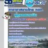 รวมแนวข้อสอบผู้ดูแลสนามบิน บริษัทการท่าอากาศยานไทย ทอท AOT