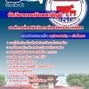 เก็งแนวข้อสอบนักวิชาการเงินและบัญชี องค์การส่งเสริมกิจการโคนมแห่งประเทศไทย NEW