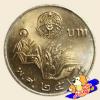 เหรียญ 1 บาท วันอาหารโลก (FAO)