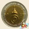 เหรียญ 10 บาท ฉลองพระชนมายุ ครบ 80 พรรษา สมเด็จพระเจ้าพี่นางเธอฯ